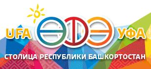 Администрация городского округа г.Уфа Республики Башкортостан